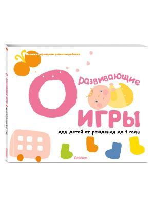 Gakken. Развивающие игры для детей от 2-х до 3-х лет (с наклейками) Эксмо. Цвет: белый