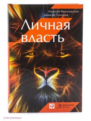 Личная власть Альпина Паблишер. Цвет: оранжевый