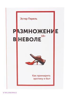 Размножение в неволе. Как примирить эротику и быт Издательство Манн, Иванов Фербер. Цвет: фиолетовый
