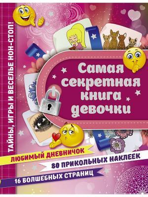 Самая секретная книга девочки Издательство АСТ. Цвет: белый