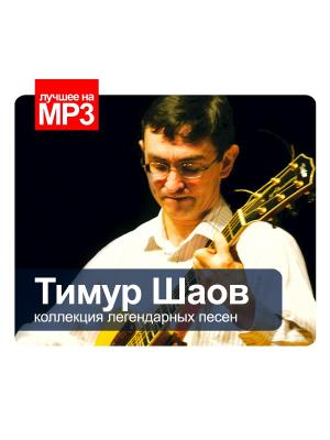 Лучшее на MP3. Тимур Шаов (компакт-диск MP3) RMG. Цвет: прозрачный