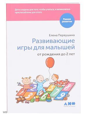 Развивающие игры для малышей от рождения до 2 лет Альпина нон-фикшн. Цвет: белый