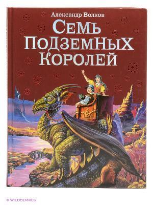 Семь подземных королей Эксмо. Цвет: бордовый