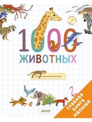 Главная книга малыша. 1000 животных Издательство CLEVER. Цвет: белый