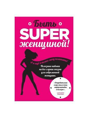 Быть superженщиной! Полезные навыки на все случаи жизни для современной женщины Эксмо. Цвет: розовый
