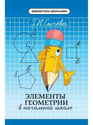 Элементы геометрии в начальной школе Феникс. Цвет: белый