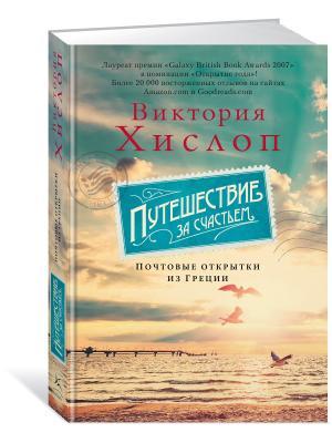 Путешествие за счастьем. Почтовые открытки из Греции Издательство КоЛибри. Цвет: белый