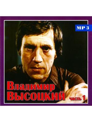 Только лучшее. Владимир Высоцкий. Часть 1 RMG. Цвет: прозрачный