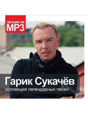 Лучшее на MP3. Сукачев Гарик (компакт-диск MP3) RMG. Цвет: прозрачный
