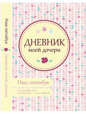 Дневник моей дочери Феникс. Цвет: белый