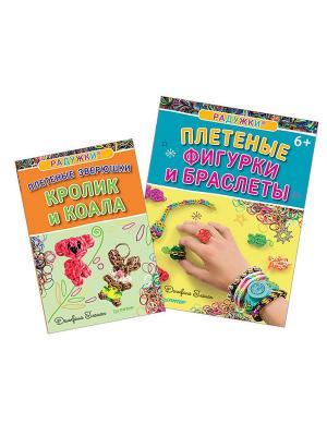 Комплект. Радужки: Плетеные фигурки и браслеты, зверюшки. Кролик коалла. ПИТЕР. Цвет: белый