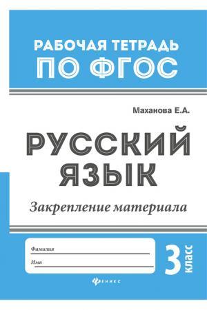 Русский язык: 3 класс ФЕНИКС. Цвет: белый