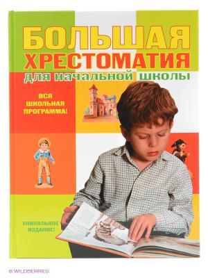 Большая хрестоматия для начальной школы Эксмо. Цвет: оранжевый, красный