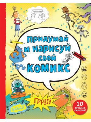 Придумай и нарисуй свой комикс Издательство Манн, Иванов Фербер. Цвет: белый