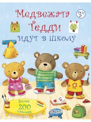 Медвежонок Тедди. Медвежата Тедди идут в школу Издательство Робинс. Цвет: голубой