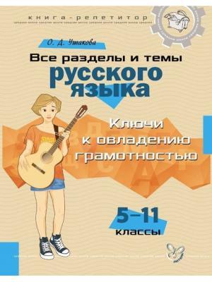 Все разделы и темы русского языка:Ключи к овладению грамотностью 5-11 кл ИД ЛИТЕРА. Цвет: бежевый
