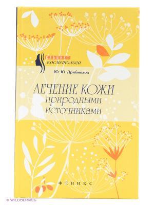 Лечение кожи природными источниками Феникс. Цвет: желтый