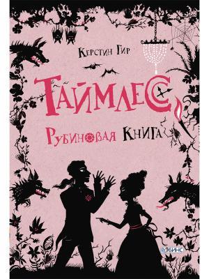 Таймлесс Рубиновая книга Робинс. Цвет: розовый