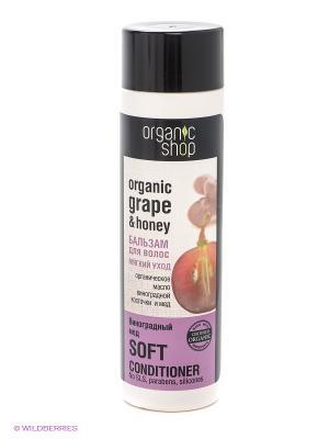 Бальзам Виноградный мед Organic Shop. Цвет: белый, фиолетовый