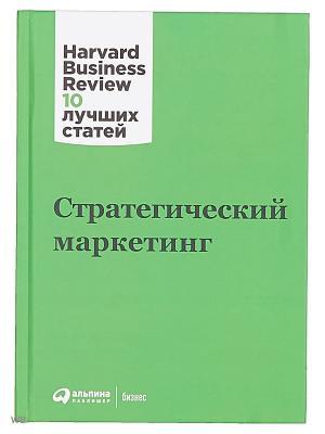 Стратегический маркетинг Альпина Паблишер. Цвет: белый