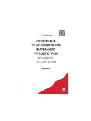 Современные тенденции развития зарубежного трудового права в условиях глобализации. Монография. Проспект. Цвет: белый
