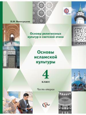 Основы религиозных культур и светской этики. 4 кл. исламской культуры. Вентана-Граф. Цвет: белый