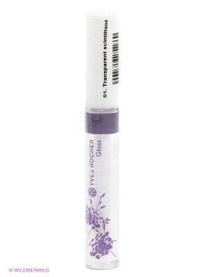 Блеск для губ Yves Rocher. Цвет: белый, фиолетовый, прозрачный