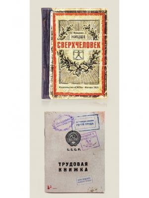 Набор Обложка на паспорт Сверхчеловек и Блокнот Трудовая книжка Бюро находок. Цвет: голубой