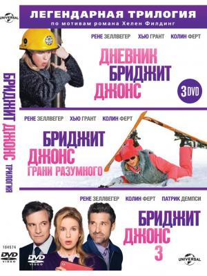 Бриджит Джонс. Трилогия (3 DVD) DVD-video (DVD-box) НД плэй. Цвет: темно-фиолетовый, белый, красный
