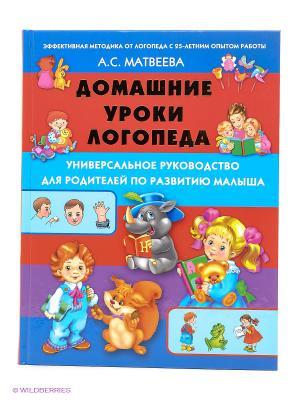 Домашние уроки логопеда.Программа развития правильного произношения Издательство АСТ. Цвет: синий, красный