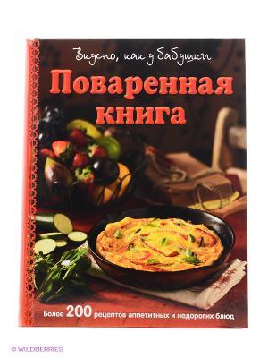 Книга: Поваренная книга. Вкусно как у бабушки КОНТЭНТ. Цвет: белый