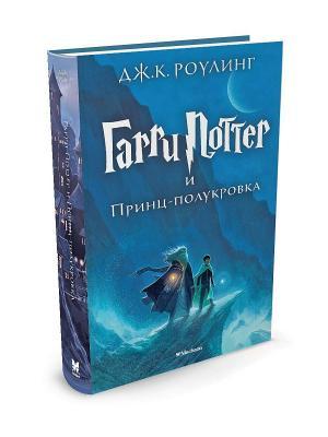 Гарри Поттер и Принц-полукровка Издательство Махаон. Цвет: синий