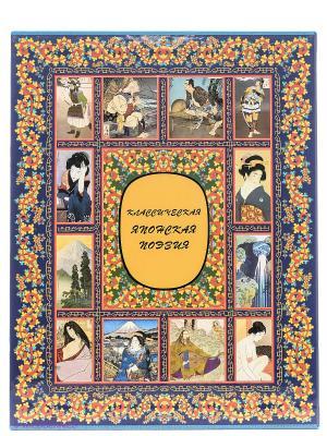 Классическая японская поэзия (футляр. Памятники мировой культуры) Белый город. Цвет: белый
