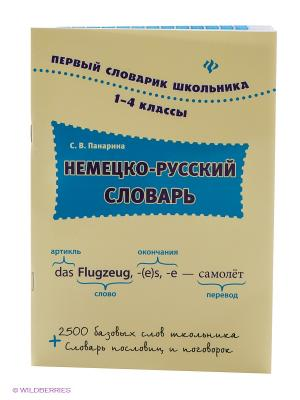 Немецко-русский словарь: 1-4 классы Феникс. Цвет: светло-желтый