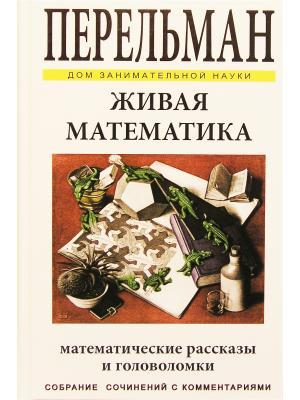 Живая математика ДЗН Издательство СЗКЭО. Цвет: белый