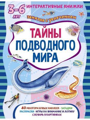 Тайны подводного мира АСТ-Пресс. Цвет: голубой, синий