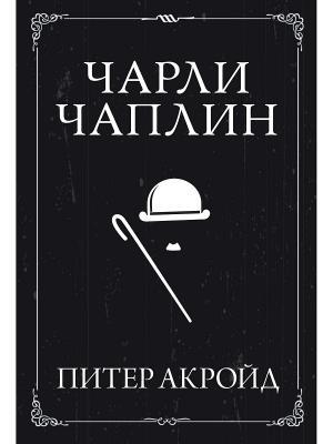 Чарли Чаплин Издательство КоЛибри. Цвет: белый