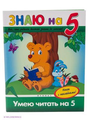 Умею читать на 5 Феникс-Премьер. Цвет: зеленый