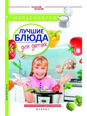 Мультиварка: лучшие блюда для детей Феникс. Цвет: белый