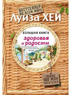Большая книга здоровья и радости (Подарочное издание) Эксмо. Цвет: белый