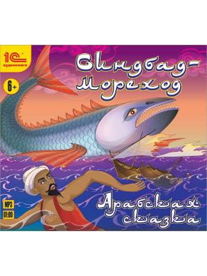 Аудиокнига.  Синдбад-мореход. Арабская сказка 1С-Паблишинг. Цвет: белый