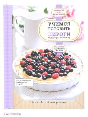 Учимся готовить пироги и другую выпечку Эксмо. Цвет: сиреневый