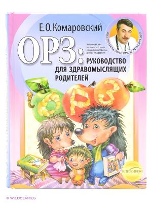 ОРЗ: руководство для здравомыслящих родителей Эксмо. Цвет: розовый, сиреневый