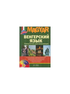 Венгерский язык. Самоучитель для начинающих + CD Язык без границ. Цвет: зеленый