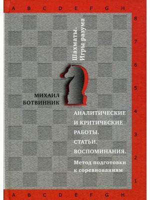 Аналитические и критические работы. Метод подготовки к соревнованиям. Шахматы. Игры разума Рипол-Классик. Цвет: белый