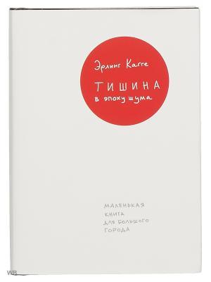 Тишина в эпоху шума: Маленькая книга для большого города Альпина Паблишер. Цвет: белый