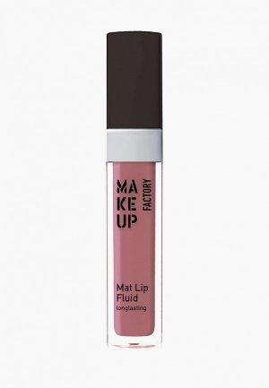 Блеск для губ Make Up Factory Mat Lip Fluid longlasting. Цвет: розовый