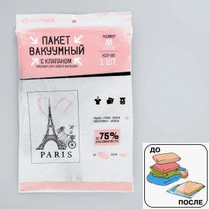 Вакуумный пакет для хранения paris, 50 х 60 см TEXTURA