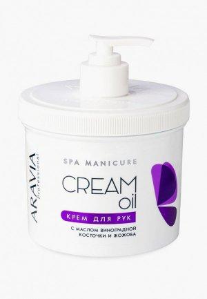Крем для рук Aravia Professional Cream Oil с маслом виноградной косточки и жожоба, 550 мл. Цвет: белый