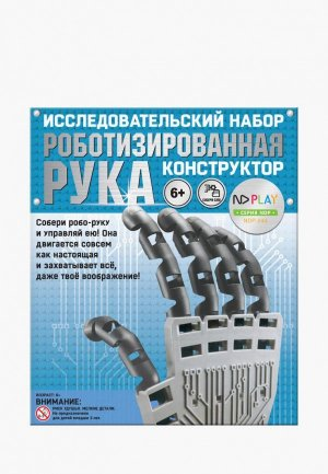 Конструктор ND Play Роботизированная рука. Цвет: серый